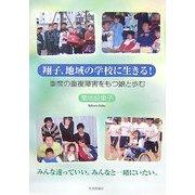 翔子、地域の学校に生きる!―重度の重複障害をもつ娘と歩む [単行本]