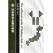 伊藤誠著作集〈第5巻〉日本資本主義の岐路 [単行本]
