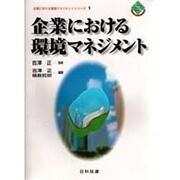 企業における環境マネジメント(企業における環境マネジメントシリーズ〈1〉) [単行本]