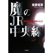 魔のJR中央線―自殺霊の撮影で判明したこと [単行本]