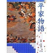 絵で読む日本の古典〈4〉平家物語 [単行本]