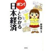 ポン!とわかる日本経済(宝島SUGOI文庫 D の 2-1) [文庫]