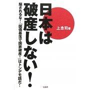 日本は破産しない!―騙されるな!「国債暴落で国家破産!」はトンデモ話だ! [単行本]