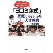 「ヨコミネ式」家庭でできる天才教育(宝島SUGOI文庫) [文庫]