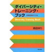 ダイバーシティ・トレーニング・ブック―多様性研修のてびき [単行本]
