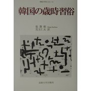 韓国の歳時習俗(韓国の学術と文化〈14〉) [全集叢書]