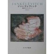 ジャンケレヴィッチ―境界のラプソディー [単行本]