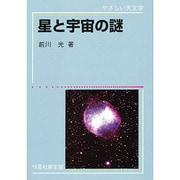 星と宇宙の謎(やさしい天文学) [単行本]