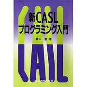 新CASLプログラミング入門 [単行本]