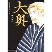 大奥 8(ジェッツコミックス) [コミック]