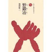 野鍛冶(ものと人間の文化史〈85〉) [全集叢書]