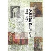 多神教世界における日常の法 [単行本]