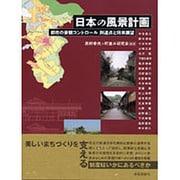 日本の風景計画-都市の景観コントロール到達点と将来展望 [単行本]