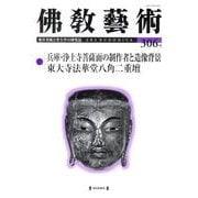 佛教藝術 306号 [単行本]