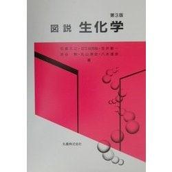 図説 生化学 第3版 [単行本]