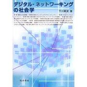 デジタル・ネットワーキングの社会学 [単行本]