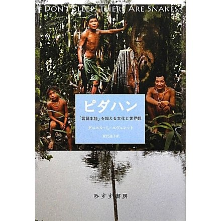 ピダハン―「言語本能」を超える文化と世界観 [単行本]