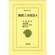 和漢三才図会〈6〉(東洋文庫〈466〉) [文庫]