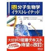 分子生物学イラストレイテッド 改訂第3版 [単行本]