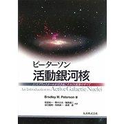 ピーターソン活動銀河核―巨大ブラックホールが引き起こすAGN現象のすべて [単行本]