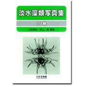 淡水藻類写真集〈15巻〉 [単行本]