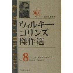 ウィルキー・コリンズ傑作選〈Vol.8〉アーマデイル(下) [全集叢書]