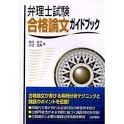 弁理士試験合格論文ガイドブック [単行本]
