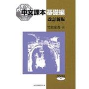 中文課本・基礎・改訂新版 [単行本]