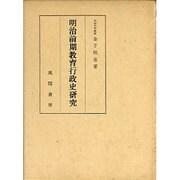 明治前期教育行政史研究 [単行本]