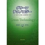 グリーンテクノロジー―持続可能社会を拓く技術開発の指針 [単行本]