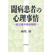 闘病患者の心理事情―前立腺手術体験記 [単行本]