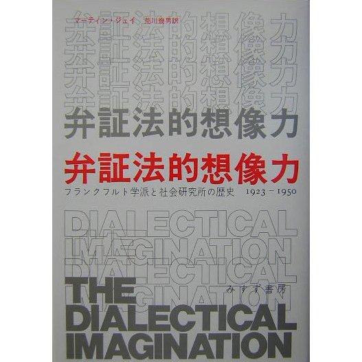 弁証法的想像力―フランクフルト学派と社会研究所の歴史1923-1950 [単行本]