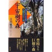 宇宙樹の森―北ビルマの自然と人間その生と死 [単行本]