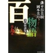 百物語〈第9夜〉実録怪談集(ハルキ・ホラー文庫) [文庫]