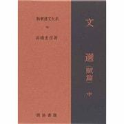 文選〈賦篇 中〉(新釈漢文大系〈80〉) [全集叢書]