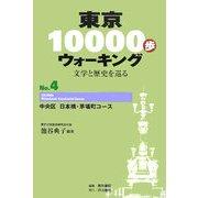 東京10000歩ウォーキング〈No.4〉中央区 日本橋・茅場町コース― 文学と歴史を巡る [全集叢書]