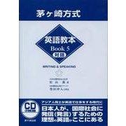 茅ヶ崎方式英語教本Book 5[CD]