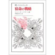 宿命の戦略(叢書・ウニベルシタス〈299〉) [全集叢書]