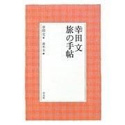 幸田文 旅の手帖 [単行本]