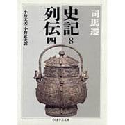 史記〈8〉―列伝〈4〉(ちくま学芸文庫) [文庫]