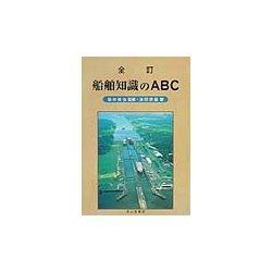 船舶知識のABC 全訂版 [単行本]
