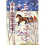 聞き書 北海道の食事(日本の食生活全集〈1〉) [全集叢書]