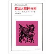政治と精神分析(叢書・ウニベルシタス〈460〉) [全集叢書]