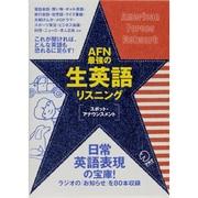 AFN最強の生英語リスニング-スポット・アナウンスメント