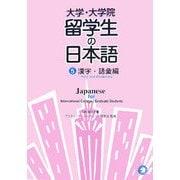 大学・大学院 留学生の日本語〈5〉漢字・語彙編 [単行本]