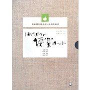 はじめての授業キット―日本語を教えたい人のための [単行本]