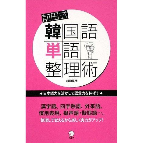 前田式韓国語単語整理術―日本語力を活かして語彙力を伸ばす [単行本]