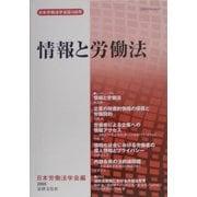 情報と労働法(日本労働法学会誌〈105号〉) [単行本]