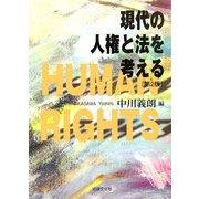 現代の人権と法を考える 第2版 (法律文化ベーシック・ブックス) [単行本]