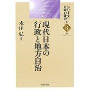 現代日本の行政と地方自治(シリーズ日本の政治〈第3巻〉) [単行本]